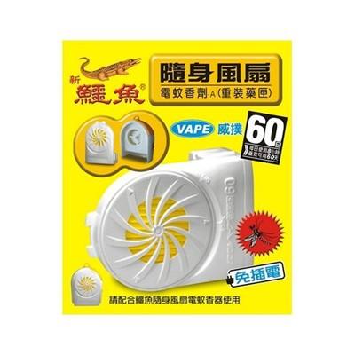 鱷魚-隨身風扇電蚊香器(補充包)(5盒/組) (7.8折)