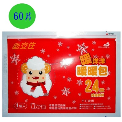 【必安住】暖洋洋手握式暖暖包24H(60片特惠組) (8.4折)