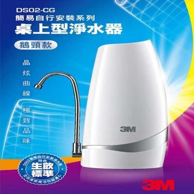 3M DS02-CG桌上型淨水器(船型鵝頸款)可除鉛 (8.2折)