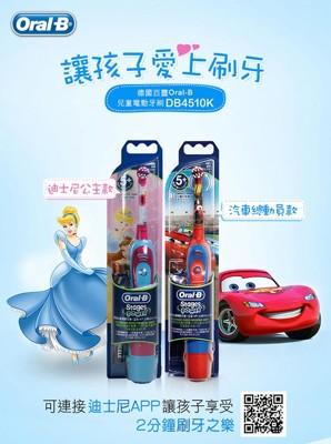 德國百靈Oral-B電池式兒童電動牙刷DB4510K(隨機) (5.7折)