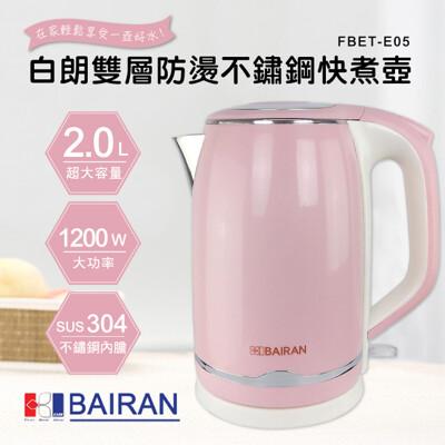 白朗BAIRAN 2L 雙層防燙不鏽鋼快煮壺 FBET-E05 (3.8折)