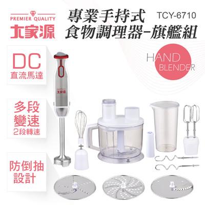 大家源-專業手持式食物調理器-旗艦組TCY-6710 (5折)