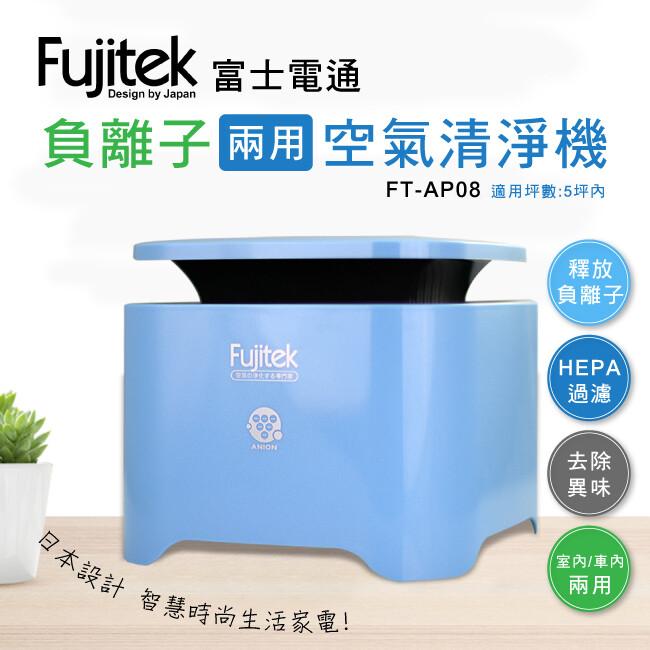富士電通fujitek 負離子兩用空氣清淨機ft-ap08