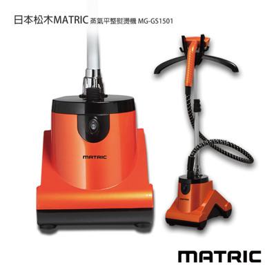 日本松木MATRIC蒸氣平整熨燙機MG-GS1501(旗艦版:附燙馬/衣褲夾) (5.4折)