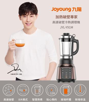 joyoung 九陽高速破壁冷熱全營養調理機(jyl-y91m) (7.1折)
