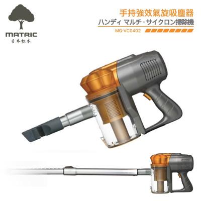 日本松木手持強效氣旋吸塵器-MG-VC0402 (6.8折)