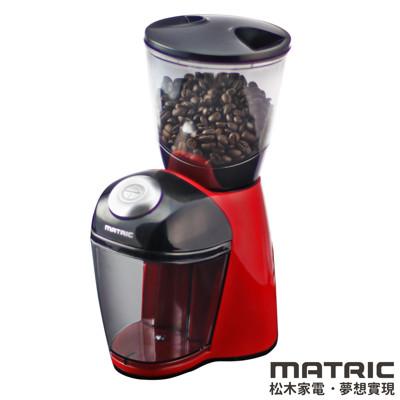 (福利品)松木MATRIC法拉利高效研磨磨豆機MG-CG1602P (4折)