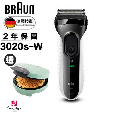 德國百靈BRAUN新升級三鋒系列電鬍刀(白)3020s-W贈DOMO菱格紋鬆餅機 (6.5折)