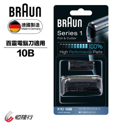 德國百靈BRAUN刀頭刀網組10B (6.6折)