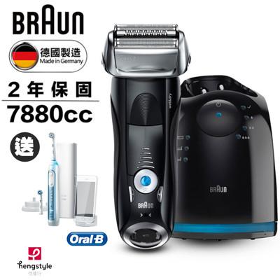 德國百靈BRAUN-7系列智能音波電鬍刀7880cc贈歐樂B最新款智能電動牙刷(加贈早鳥禮) (7.5折)
