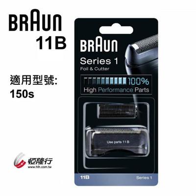 德國百靈BRAUN刀頭刀網組(黑)11B (6.6折)