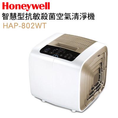 (全新升級版)美國Honeywell-智慧型抗敏殺菌空氣清淨機HAP-802WTW (7折)