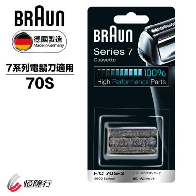 德國百靈BRAUN-複合式刀頭刀網匣(銀)70S (6.6折)