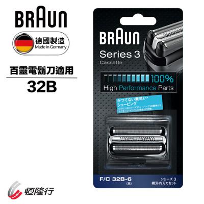 德國百靈BRAUN-複合式新3系刀頭刀網匣32B(黑) (6.5折)