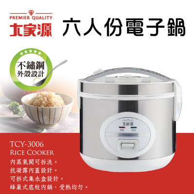 大家源-六人份電子鍋(外殼不繡鋼)TCY-3006 (6.9折)