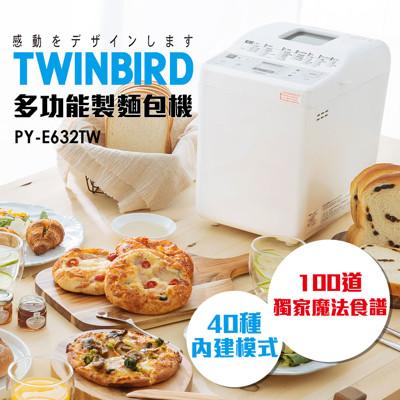 日本TWINBIRD-多功能製麵包機PY-E632TW (4.9折)