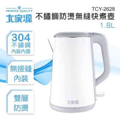 大家源 1.8L 304不鏽鋼雙層防燙無縫快煮壺/電水壺 TCY-2628 (6.6折)