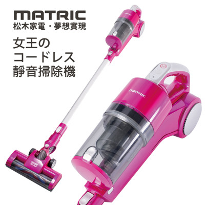 日本松木MATRIC女王無線靜音吸塵器MG-VC1208B (6.4折)