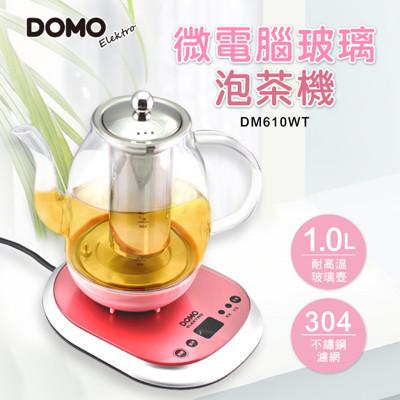 比利時DOMO-微電腦玻璃泡茶機DM610WT (7.7折)