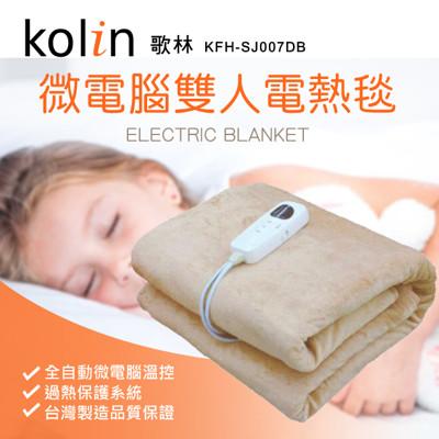 歌林kolin-微電腦雙人電熱毯KFH-SJ007DB (6.6折)