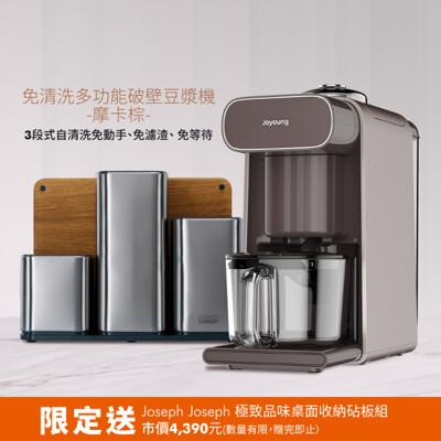 九陽Joyoung-免清洗多功能破壁豆漿機(摩卡棕)DJ10M-K96贈極致品味桌面砧板組 (7折)