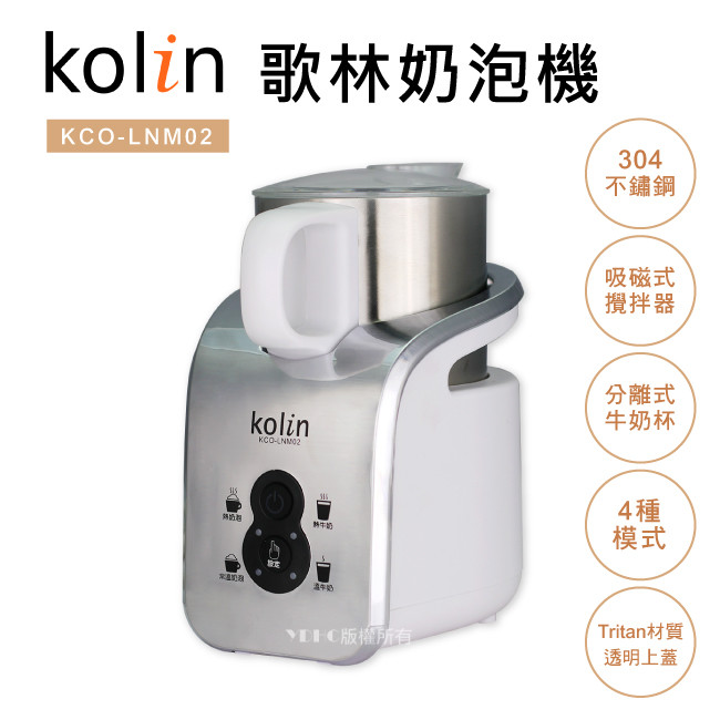 歌林kolin-奶泡機kco-lnm02