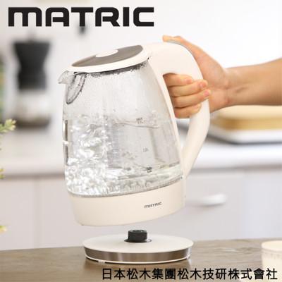 日本松木MATRIC清透LED玻璃快煮壺MG-KT1701 (5.7折)