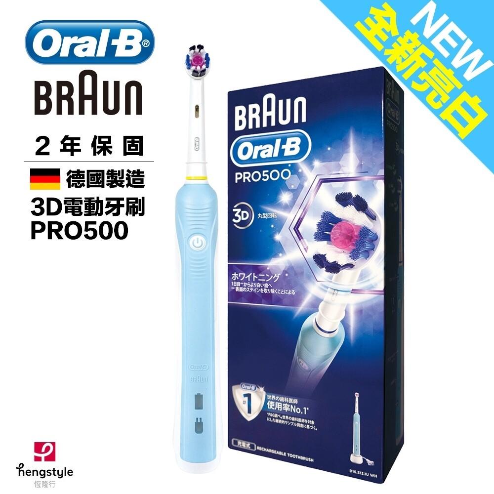 德國百靈oral-b 全新亮白3d電動牙刷pro500