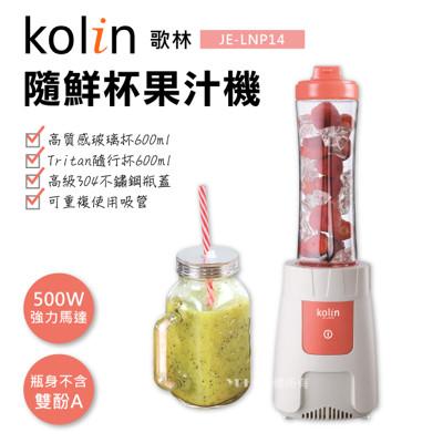 歌林Kolin-隨鮮杯果汁機JE-LNP14 (8.6折)