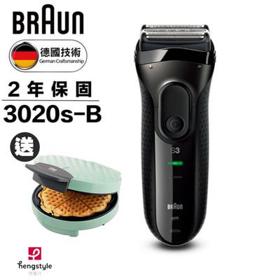 德國百靈BRAUN新升級三鋒系列電鬍刀(黑)3020s-B贈DOMO菱格紋鬆餅機 (6.5折)