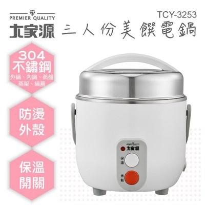 大家源3人份美饌電鍋(304不鏽鋼) TCY-3253 (6折)