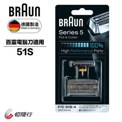 德國百靈BRAUN-OptiFoil刀頭刀網組(銀)51S(8000Series) (6.5折)