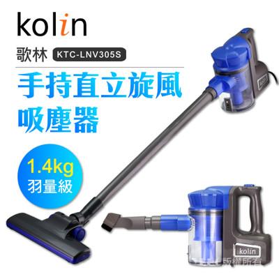 歌林Kolin-手持直立旋風吸塵器KTC-LNV305S (8.2折)