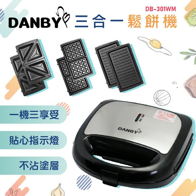 丹比danby 三合一鬆餅機db-301wm