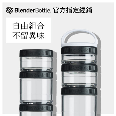 【Blender Bottle】Gostak系列-多層補給保鮮罐(黑) (5.4折)