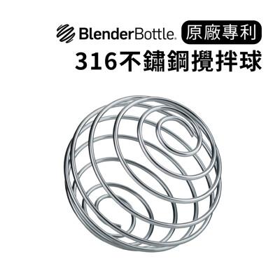 【Blender Bottle】專利316不鏽鋼攪拌球 (4.5折)