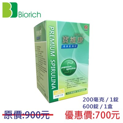 寶維康優質藍藻錠 (7.8折)