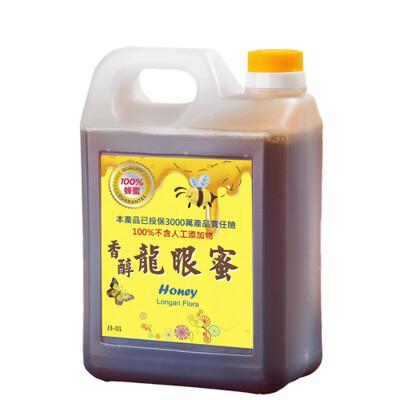 蜂蜜特賣會-香醇龍眼蜜3台斤(=1.8公斤=1800g)小桶裝 (3.7折)