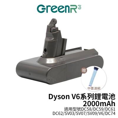【送中置濾網】GreenR3金狸 吸塵器鋰電池2000mAh 適用Dyson V6 DC6230 (8.6折)