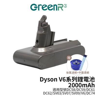 【送中置+後置濾網】GreenR3金狸 吸塵器鋰電池2000mAh 適用Dyson V6 等吸塵器 (8.2折)