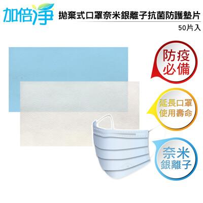 【隔日出貨】加倍淨 拋棄式口罩奈米銀離子抗菌防護墊片  50片入 (6.6折)