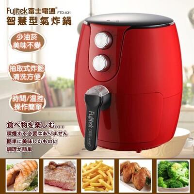 Fujitek 富士電通 3.2L智慧型氣炸鍋 FTD-A31 (4.1折)