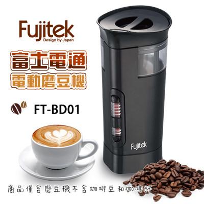 Fujitek富士電通電動磨豆機/咖啡磨豆機FT-BD01 (8.3折)