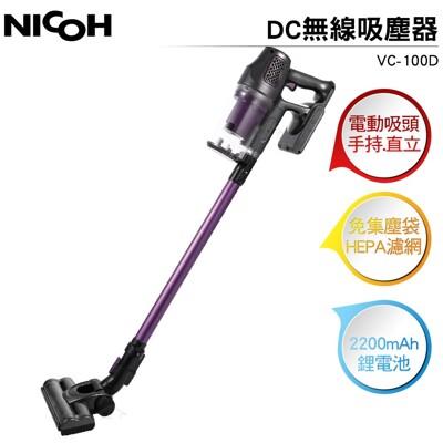 日本NICOH DC電動吸頭無線除螨吸塵器 VC-100D (4.6折)