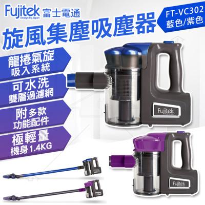 Fujitek富士電通手持直立旋風吸塵器FT-VC302(兩色可選) (6.5折)