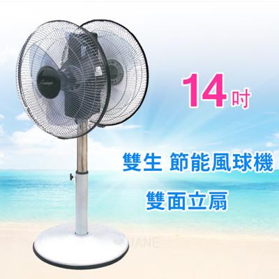 雙生-14吋節能風球機T1 雙面扇/立扇/雙頭扇/電風扇/循環扇 (5.2折)