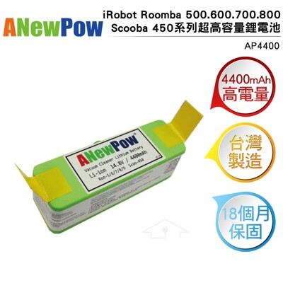 ANewPow 超高容量鋰電池 AP4400 iRobot 600.700.800 450系列 (7.6折)