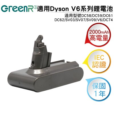 GreenR3金狸 吸塵器鋰電池2000mAh 適用Dyson V6 DC6230 (8.1折)