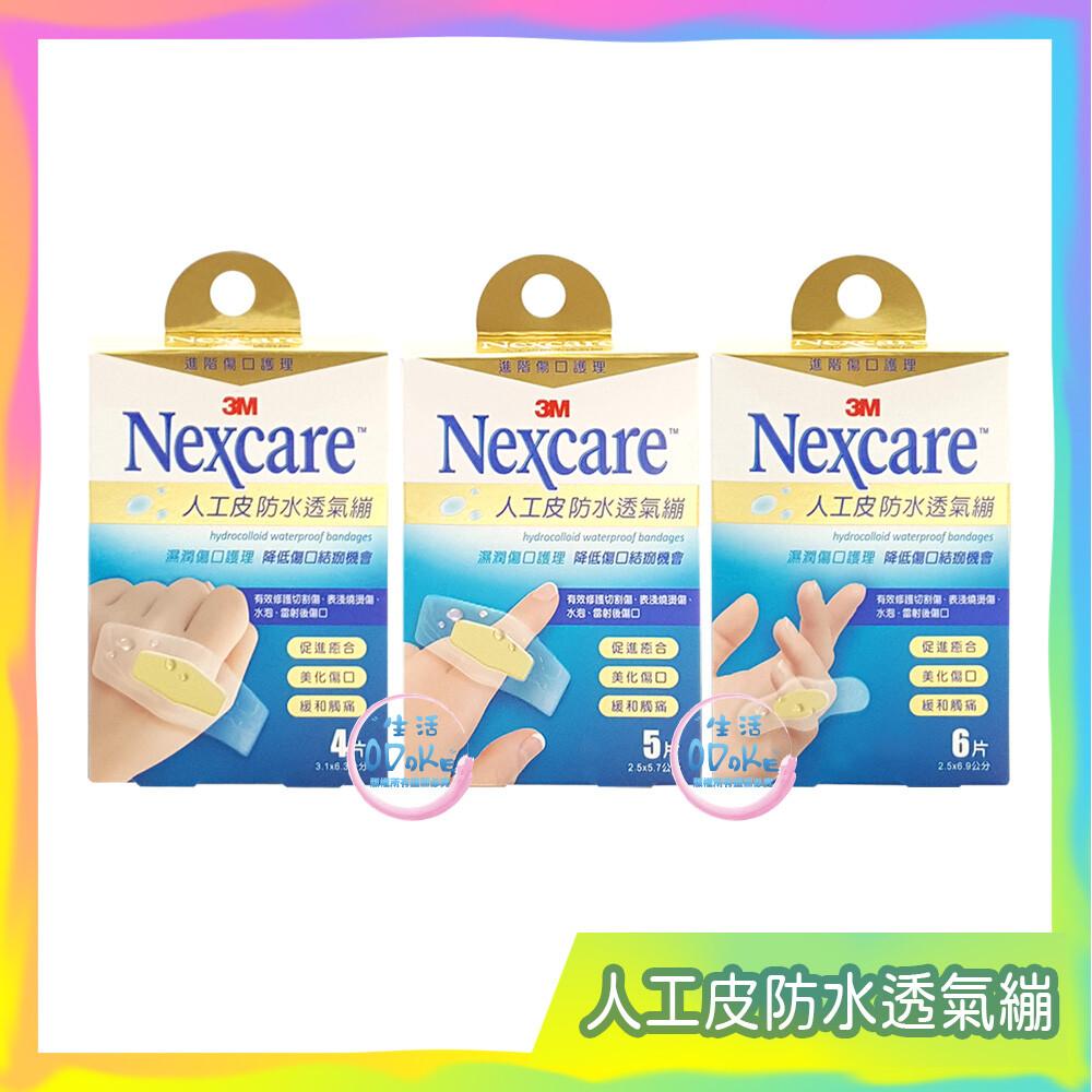3m 人工皮防水透氣繃 (滅菌) nexcare 4片/5片/6片生活odoke