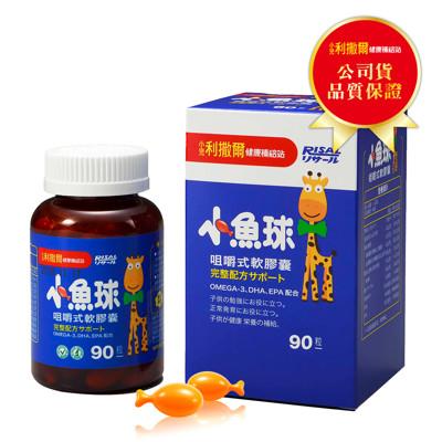 小兒利撒爾 小魚球咀嚼式軟膠囊 90粒/盒 健康補給站【生活ODOKE】 (7.1折)